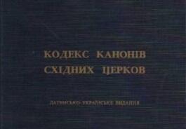 Кодекс Канонів Східних Церков про катехизацію