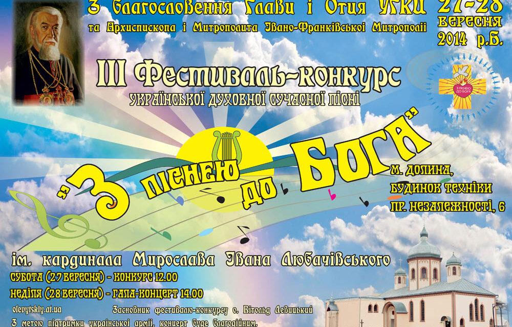 """""""З піснею до Бога"""" – відбудеться фестиваль духовно-сучасної пісні"""