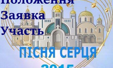 У 2015 році відбудеться Патріарший конкурс сучасної релігійної пісні «Пісня серця»