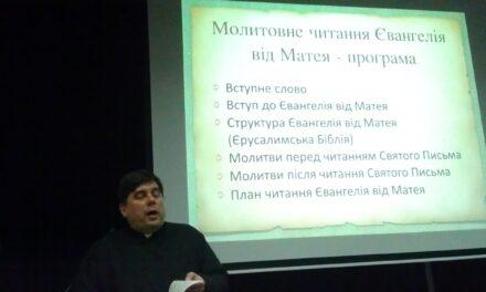 У Львові презентували Програму молитовного читання Євангелія від Матея
