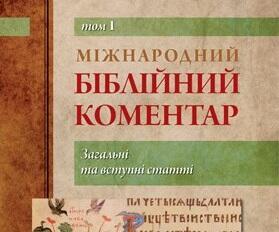Вийшов 1 том Міжнародного біблійного коментаря