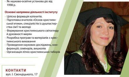 В Катехитично-педагогічному інституті УКУ відбувається набір на бакалаврську програму навчання
