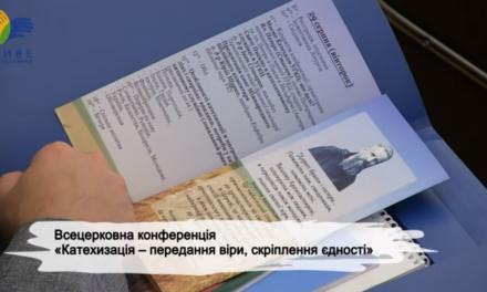 Всецерковна катехитична конференція у Львові
