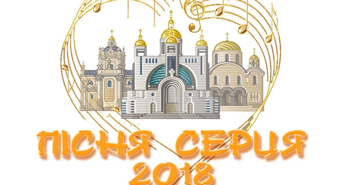 """Положення конкурсу """"Пісня серця 2018″"""