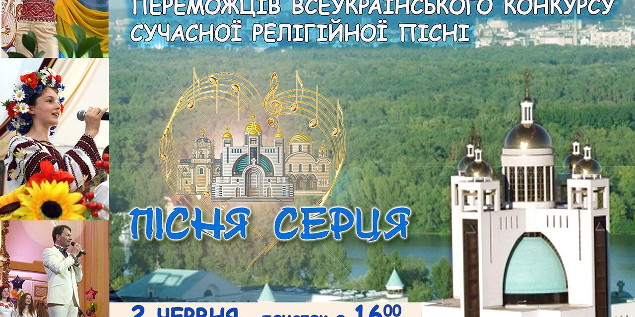 """Запрошуємо на гала-концерт переможців всеукраїнського конкурсу """" Пісня серця"""""""