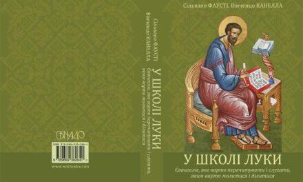Пропонуємо посібник для читання Євангелія від Луки