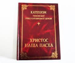 Блаженніший Святослав про Катехизм