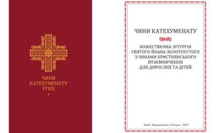 Чини катехуменату та Хрещальної Літургії