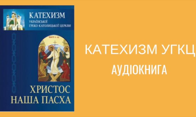 """Катехизм УГКЦ """"Христос – наша Пасха"""" [аудіокнига]"""