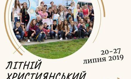 Запрошуємо на літній християнський табір!