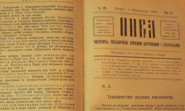Статут Товариства катехитів, 1910 р. Б.