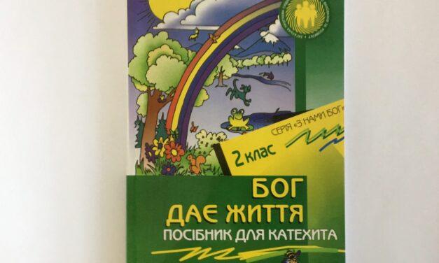 Посібник для катехита