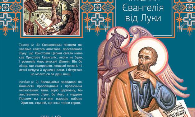 Молитовне читання Євангелія від Луки