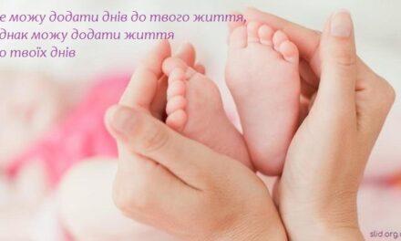 «Слід життя» великої любові