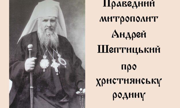 Андрей Шептицький про родину