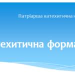 Катехитична формація в УГКЦ