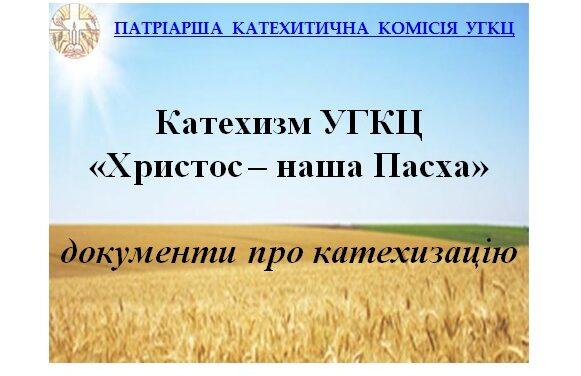 Катехизм УГКЦ і документи про катехизацію