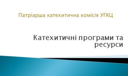Катехитичні програми та ресурси