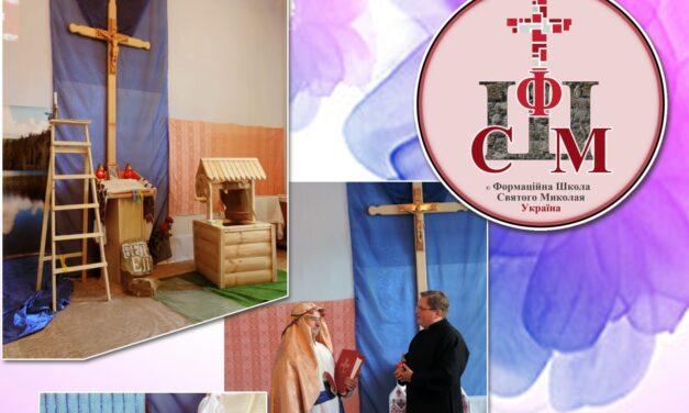Формаційна школа святого Миколая