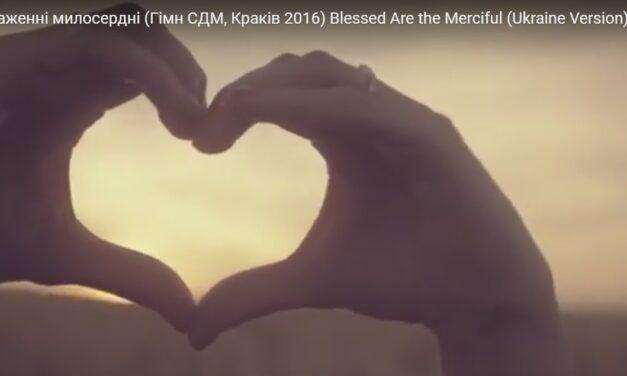 Блаженні милосердні