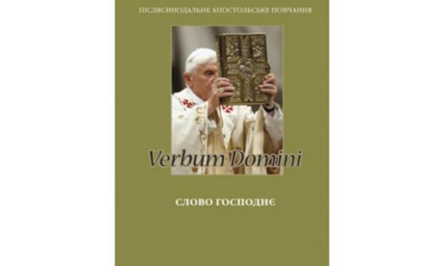 Слово Господнє (Verbum Domini)