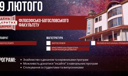 Відкриті двері Філософсько-богословського факультету!