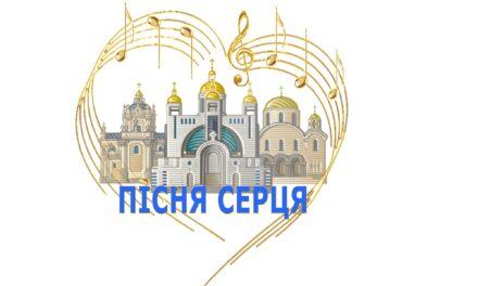 Духовна Скала-Подільська УГКЦ знову здобуває призові місця