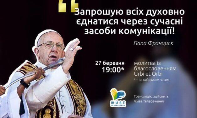 Сьогодні Папа звернеться з благословенням Urbi et Orbi