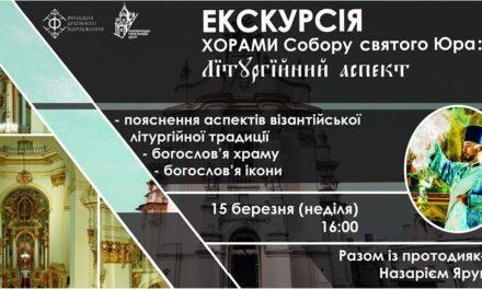 Екскурсія хорами Собору святого Юра: літургійний аспект