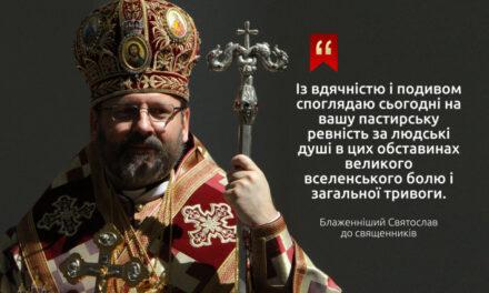 Послання Блаженнішого Святослава до духовенства УГКЦ