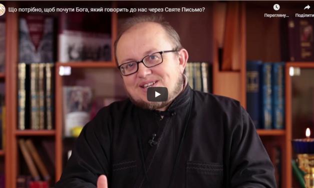 Що потрібно, щоб почути Бога, читаючи Святе Письмо?