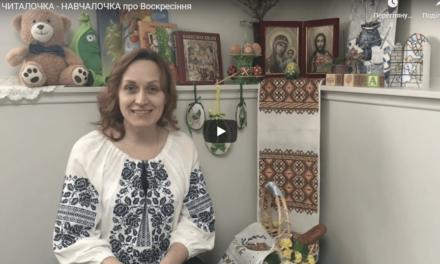 ЧИТАЛОЧКА-НАВЧАЛОЧКА про Воскресіння
