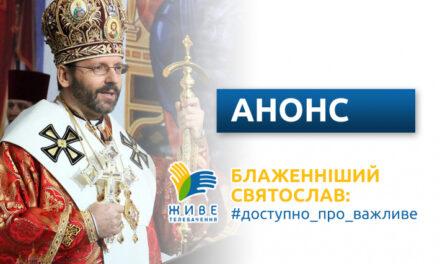 Cтартує новий відеопроєкт: «Блаженніший Святослав: #доступно_про_важливе»