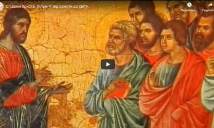 Слідами Христа. 4 серія. Від самоти до світу