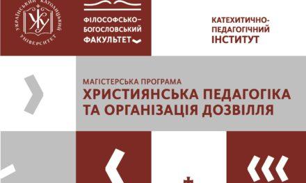 Набір на магістерську програму ФБФ УКУ «Християнська педагогіка та організація дозвілля»!