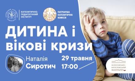 Дитина і вікові кризи