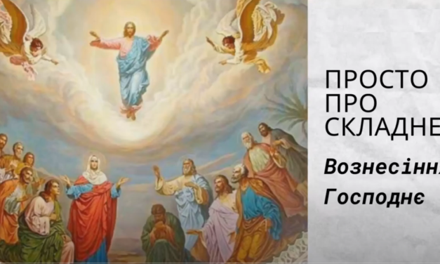 Просто про складне. 5 правд про Вознесіння Господа