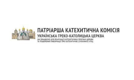 Патріарша катехитична комісія: мета і діяльність
