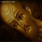 Павло: з Тарсу до Світу. 1 серія. Світло з неба