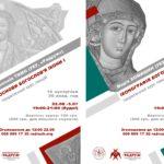 """""""Радруж"""" запрошує на 2 онлайн-курси іконопису!"""