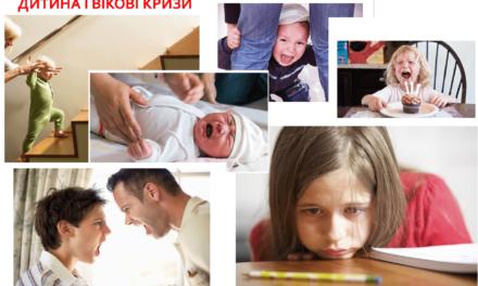 Дитина і вікові кризи (відео)
