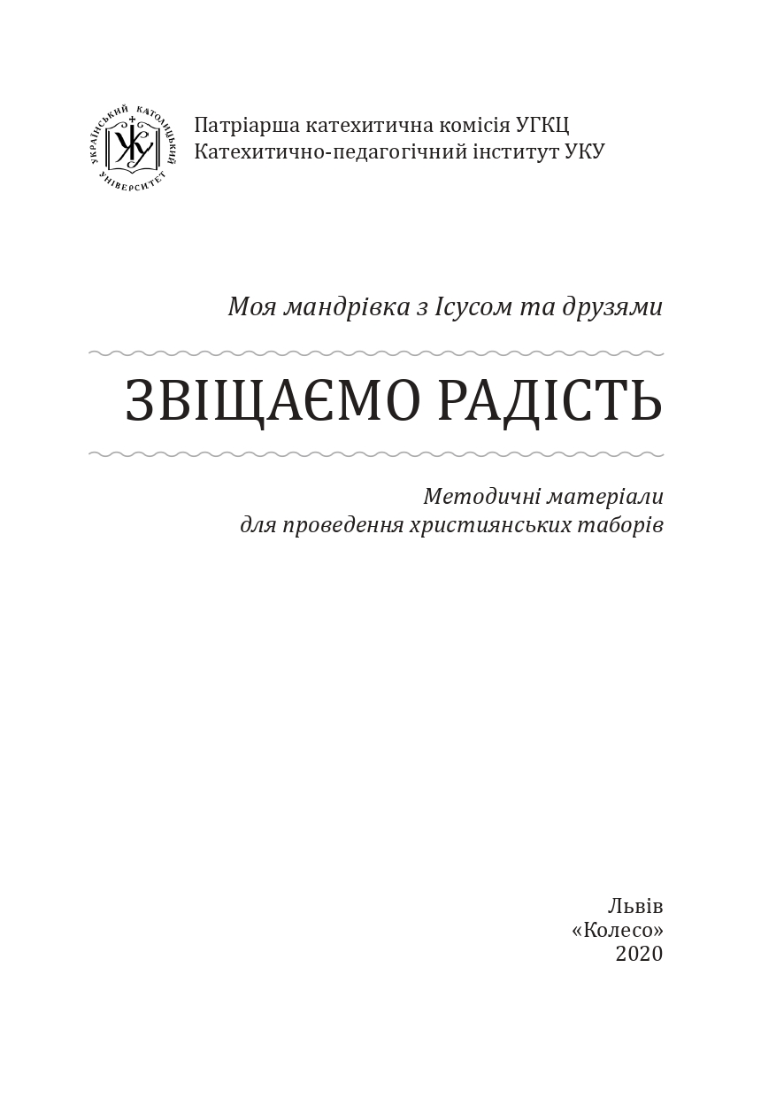 Титул2_page-0001