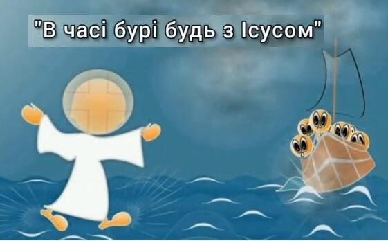 У час бурі будь з Ісусом!