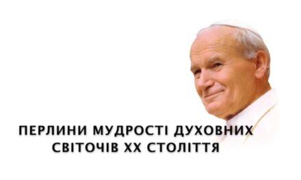Святий Іван Павло ІІ. Цитати.