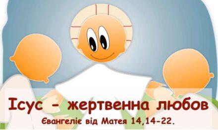 Ісус – жертвенна любов (катехиза для дітей і бітьків)