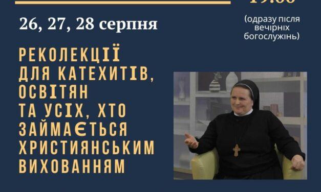 Реколекції для катехитів с. Наталії Мельник