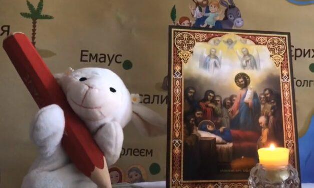 Дітям про Успення Пресвятої Богородиці