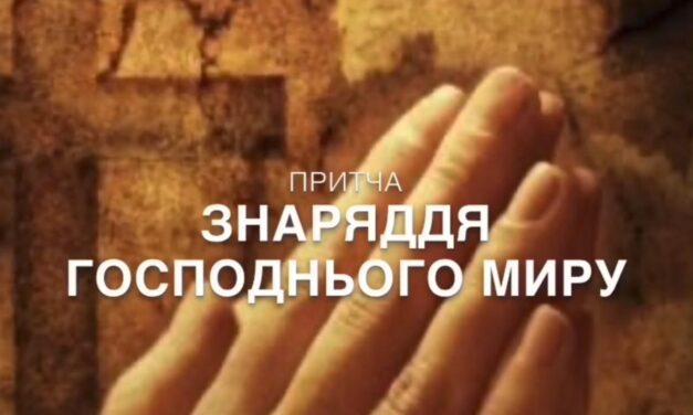 Знаряддя Господнього миру (притча)