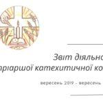 Звіт діяльності Патріаршої катехитичної комісії (вересень 2019 – вересень 2020)