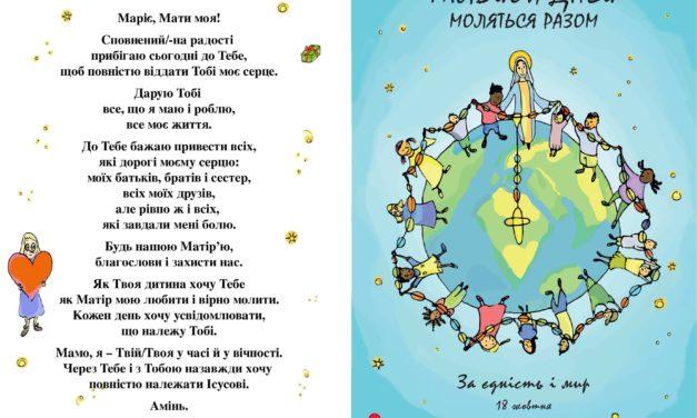18 жовтня 2020 р. відбудеться всесвітня молитва дітей на вервиці